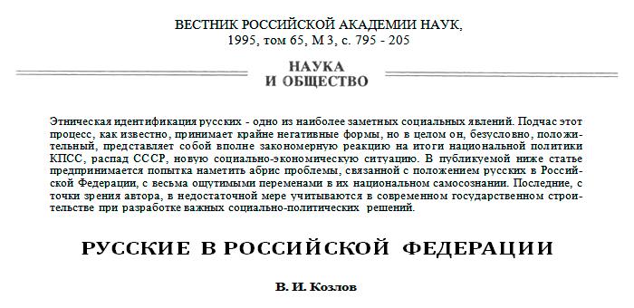 Русский национальный вопрос Русские в Российской Федерации