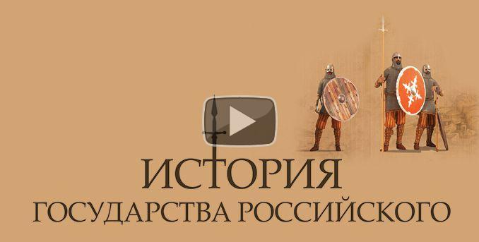 История государства Российского StarMedia
