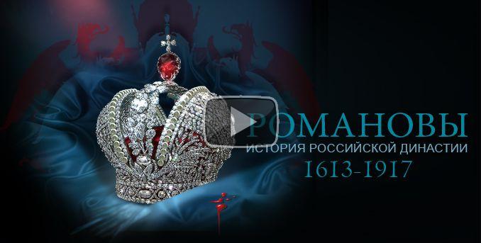 Романовы история российской династии