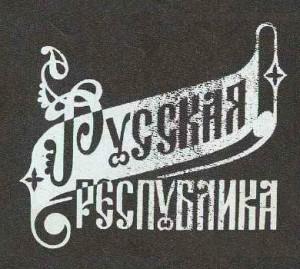 русская республика Поселения древних славян в Приильменском крае
