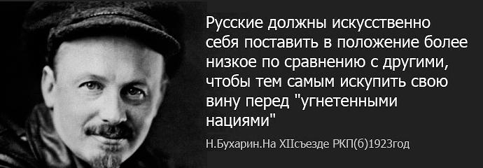 http://iamruss.ru/wp-content/uploads/2014/08/buharin-protiv-russkih.jpg