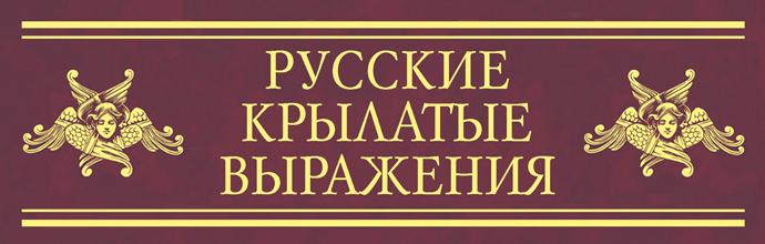 Русские крылатые выражения