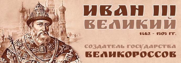 Иван III Великий и его Великорусское государство