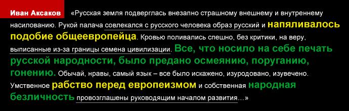 Русские это пасынки в собственной стране