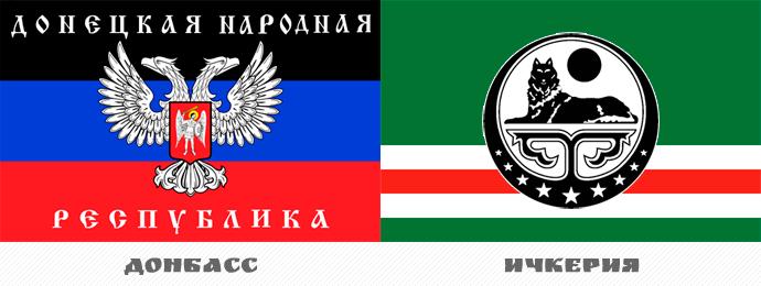 Сравнение Донбасса и Ичкерии