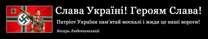 Украинствующий нацизм
