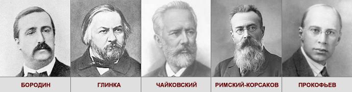 Узнаваемая музыка русских композиторов в mp3