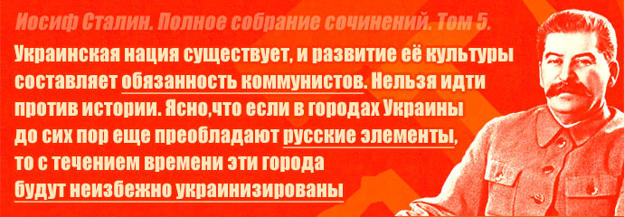 Дерусификация Украины или украинизация 2.0