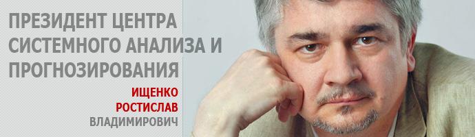 Статьи Ростислава Ищенко