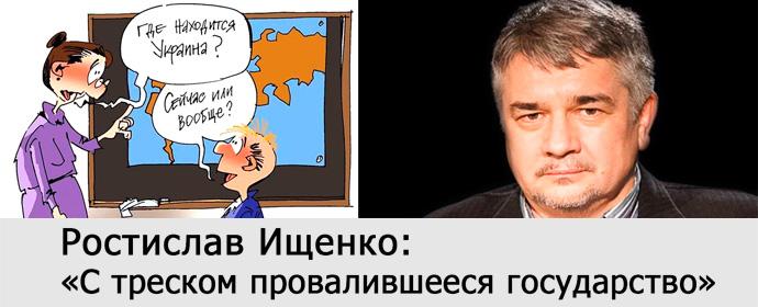 Украинский излом
