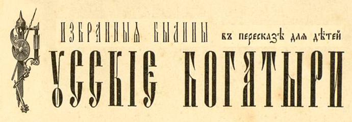 русские богатыри в былинах и сказках